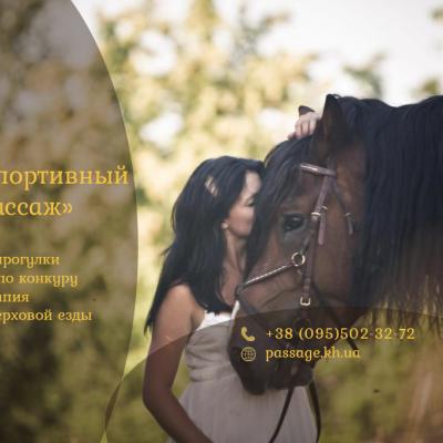 """Конно-спортивный клуб """"Пассаж"""""""